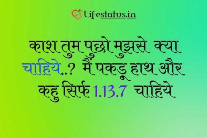 Love Status in Hindi For Whatsapp & FB With Images 2021