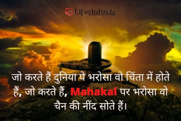 Mahakal Status in Hindi Best Collection for WhatsApp Facebook 2020