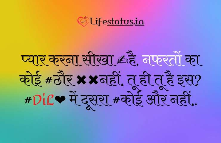 Romantic-Love-Status-in-Hindi-for-whatsapp