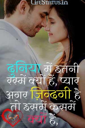 love status in hindi download dp