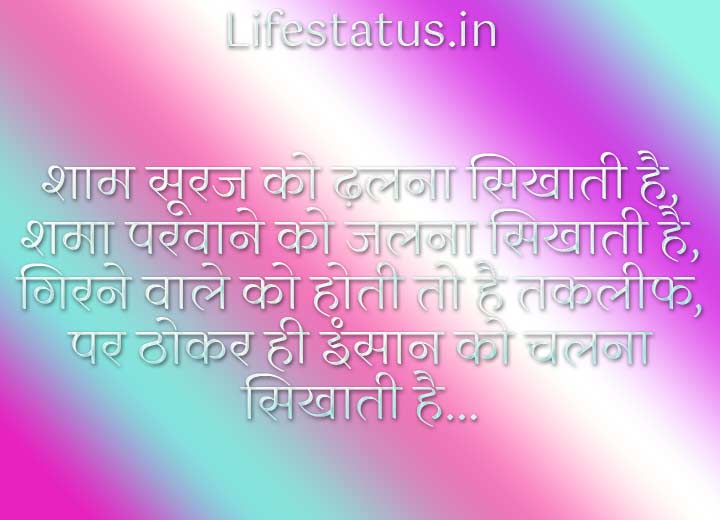 life changing status in hindi