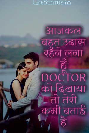 Love Whatsapp Status Images In Hindi pics wallpaper photo hd
