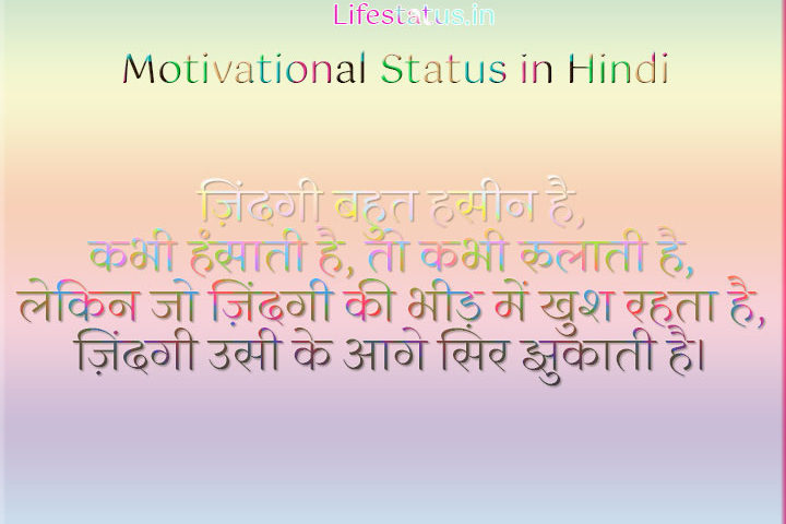 70+ Best Motivational Status in Hindi for Whatsapp with Images (Quotes) 2021