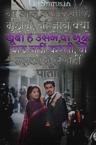 cute and love status in hindi