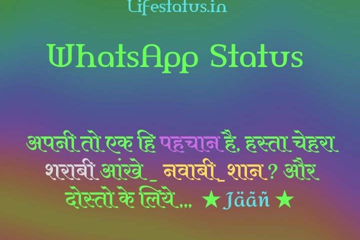 Best Whatsapp Status in Hindi, Whatsapp Status Images 2020