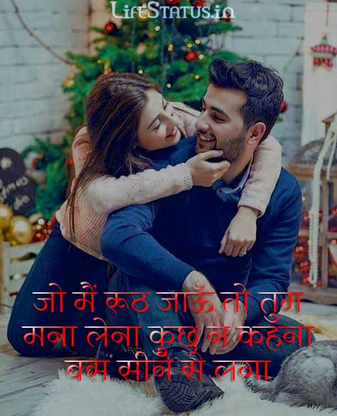 love status in hindi for boyfriend