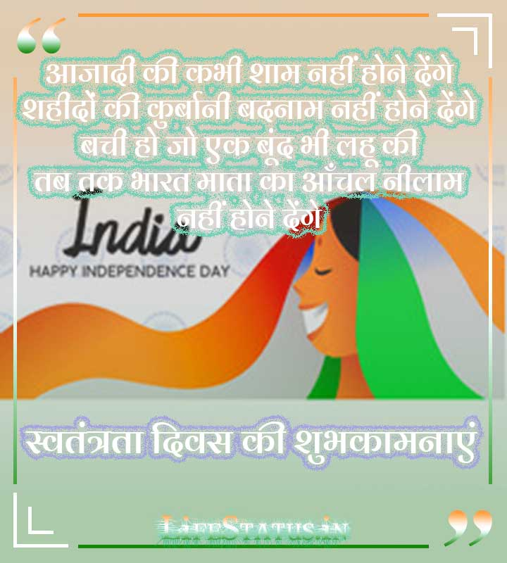 Best Hindi Independence Day Quotes Free For Whatsapp