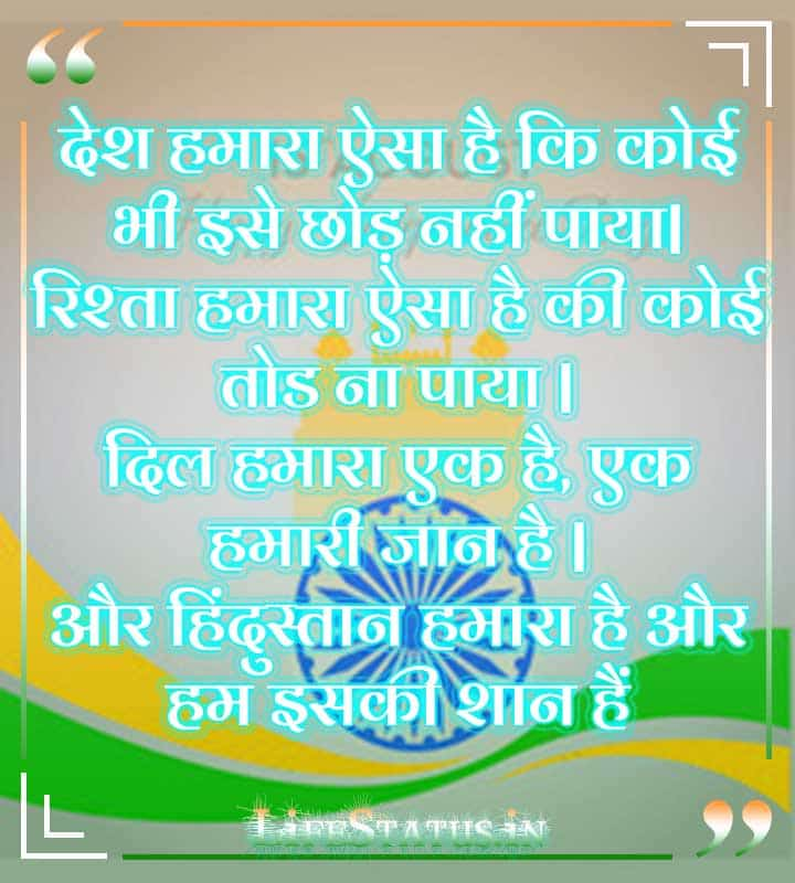 Best Hindi Independence Day Quotes Free Quality