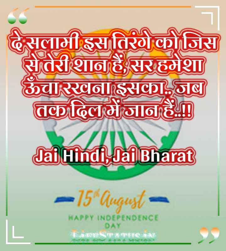 Best Hindi Independence Day Quotes Wallpaper Images Photo Download