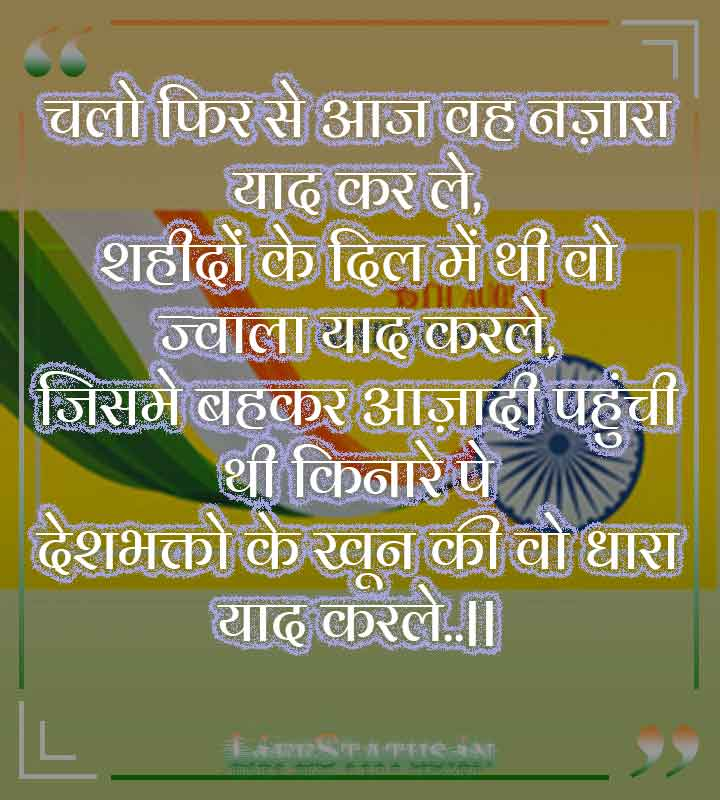 Best Hindi Independence Day Status Free Quality