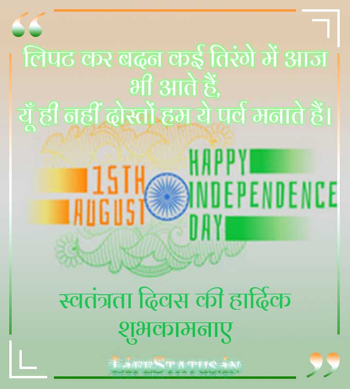 Best Hindi Independence Day Status Images Quotes Wallpaper Photo Free Download