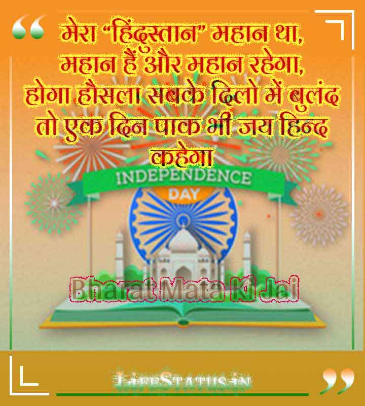 Best Hindi Independence Day Status Photo Download