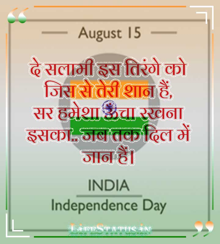 Best Hindi Independence Day Status Photo Wallpaper For Whatsapp In HD