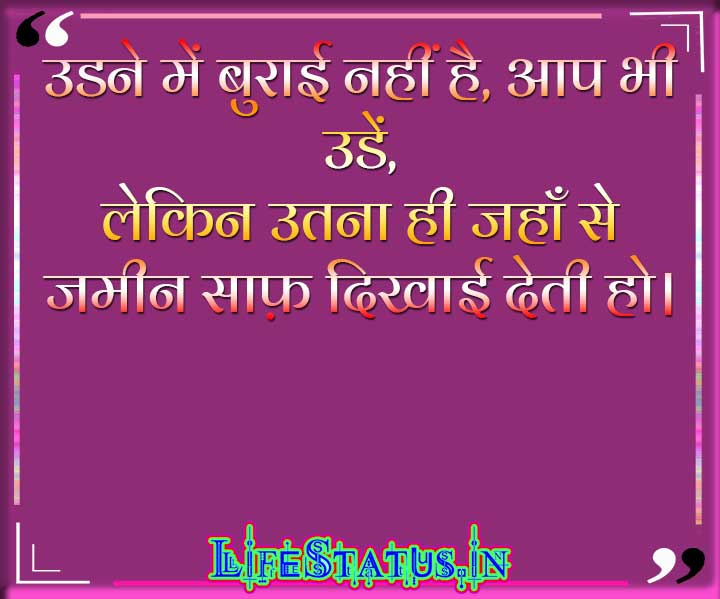 Best Hindi Inspirational Status Images Pics Free Download