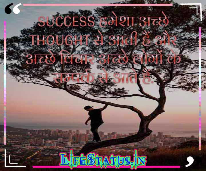 Best Hindi Inspirational Status Wallpaper Images Pics Photo Download