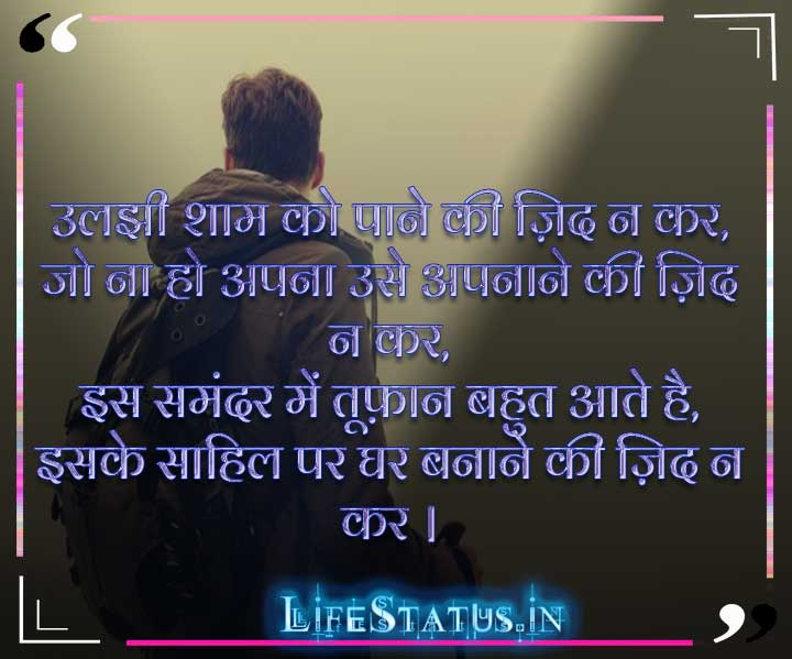 Best Hindi Motivational Status Images Quotes Wallpaper Photo Free HD Download