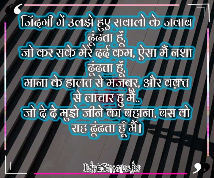 Best Hindi Motivational Status Photo Pictures Wallpaper For Whatsaap In HD