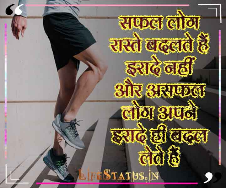 Best Hindi Motivational Status Pictures Free For Whatsaap