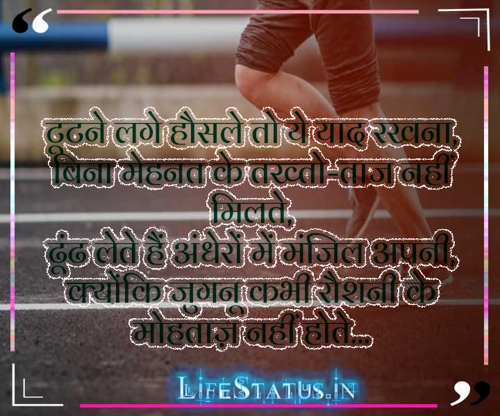 Best Hindi Motivational Status Pictures Free HD Quality Best Hindi Motivational Status Pictures Free HD Quality