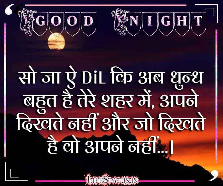 Download Hindi shayari Good Night  Wallpaper Images hd