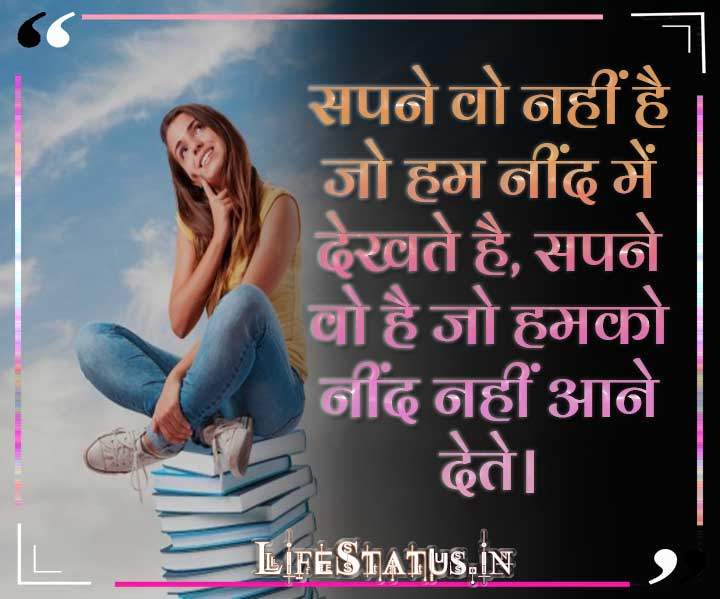 Free HD Hindi Motivational Status Images Photo Pictures Pics HD Free Download