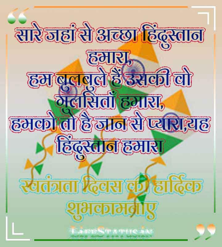 Free Hindi Independence Day Status Images Photo Free Download