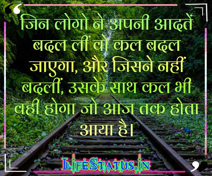 Free Inspirational Status Pictures Photo In Hindi Free Inspirational Status Pictures Photo Wallpaper Pictures Free Download In Hindi hd