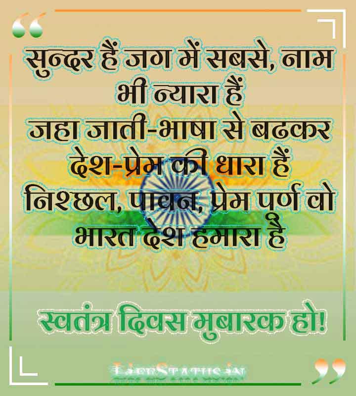 Good Morning Independence Day Shayari Images