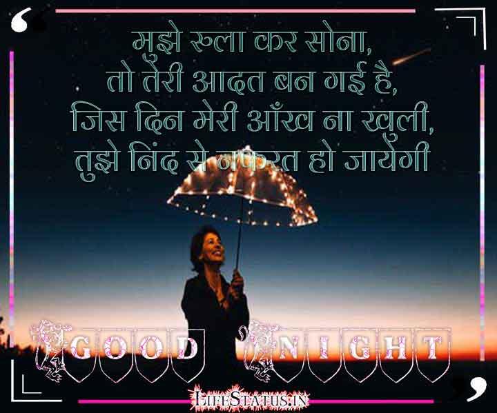Good Night  Images Download Hindi Quotes Good Night  Pics Free