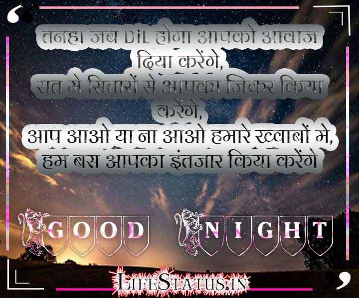 Good Night  Images Free Hindi shayari Good Night  Photo Download