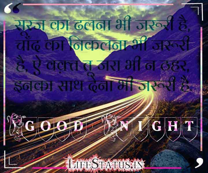 Good Night  Images Pics Download Hindi shayari Good Night  Photo Free