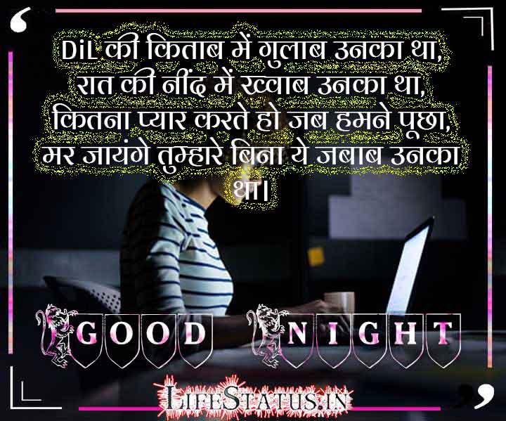 Good Night  Images Pics Hindi status Good Night  Pictures Free