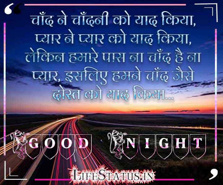Good Night  Photo Download Hindi shayari Good Night  Images Pics Download