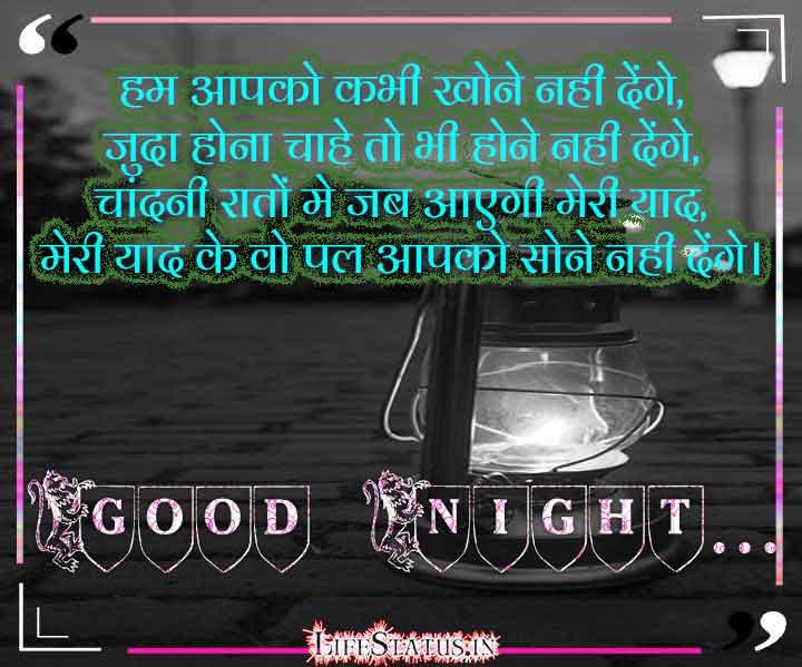 Good Night  Photo Free Hindi shayari Good Night  Pics Download
