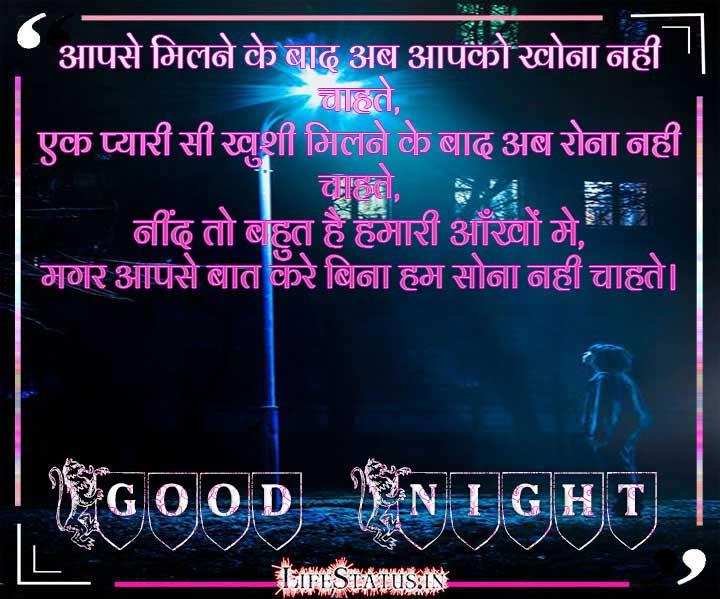 Good Night  Pics Download Hindi status Good Night  Wallpaper Pics