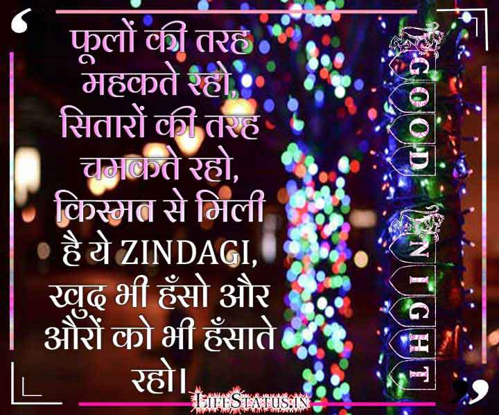 Good Night  Pictures Free Hindi shayari Good Night  Images Free