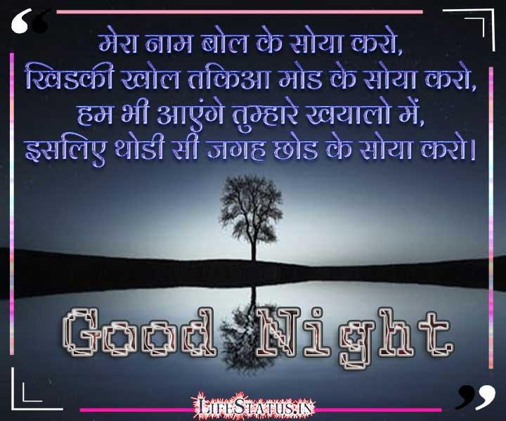 Good Night  Pictures status Good Night  Wallpaper Download