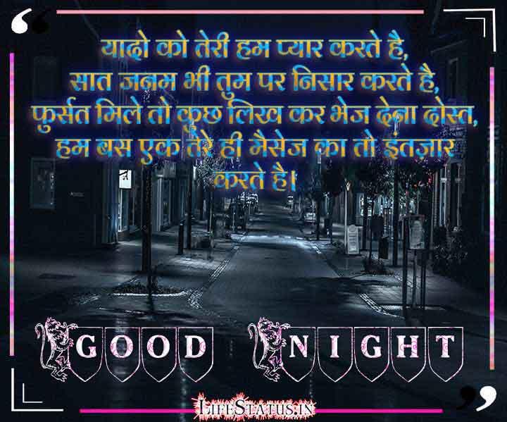 Good Night Status In Hindi Images Download