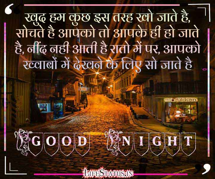Good Night Status Wallpaper
