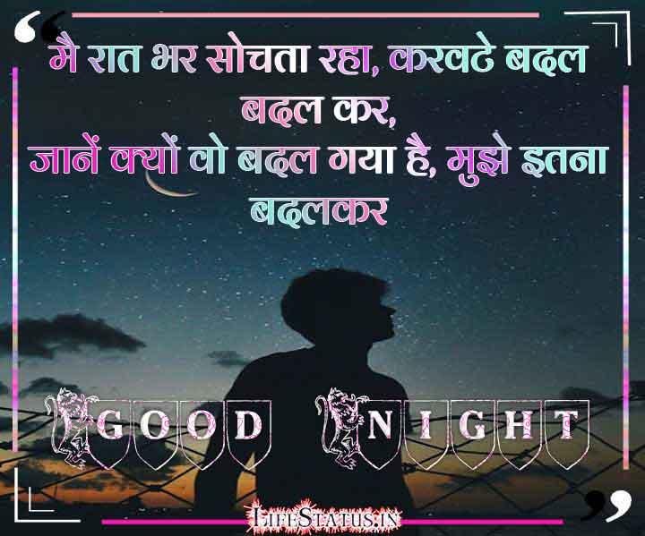 Good Night StatusWallpaper Photo Pics Download