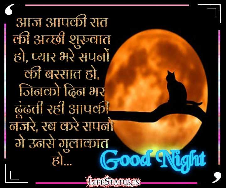 Good Night  Wallpaper Download Hindi status Good Night  Pics Download