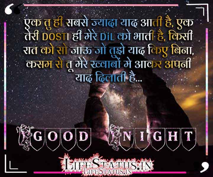 Good Night  Wallpaper Pics Hindi status Good Night  Images Pics