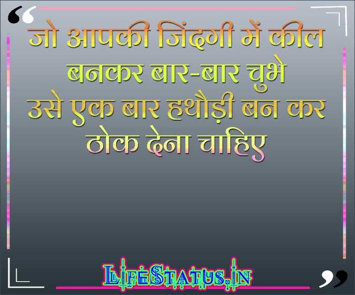 HD Hindi Inspirational Quotes Pics Free Download HD Hindi Inspirational Quotes Pics for Whatsaap