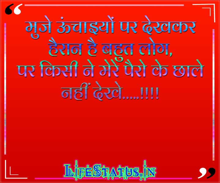 HD Hindi Inspirational Quotes Pics for Whatsaap