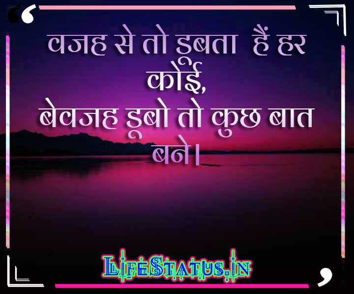 HD Hindi Inspirational Quotes images for Whatsaap