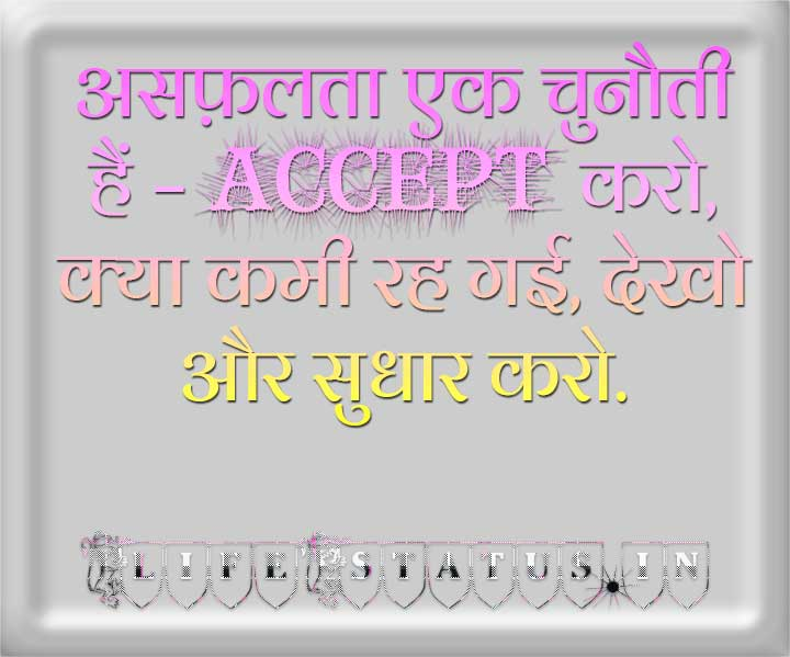 HD Hindi Inspirational Status Images Wallpaper Free HD Quotes For Whatsaap DP