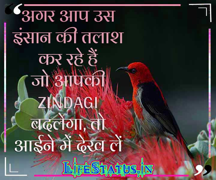 HD Hindi Inspirational Status Photo Pics DownloadHindi Quotes Images Wallpaper Photo pics Free Latest New