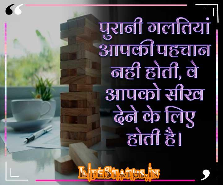 HD Hindi Motivational Status Images Photo Wallpaper Pics Free HD Quotes For Whatsaap DP