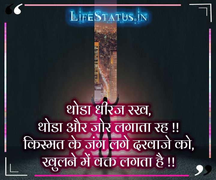 HD Hindi Motivational quotes Photo Download Hindi