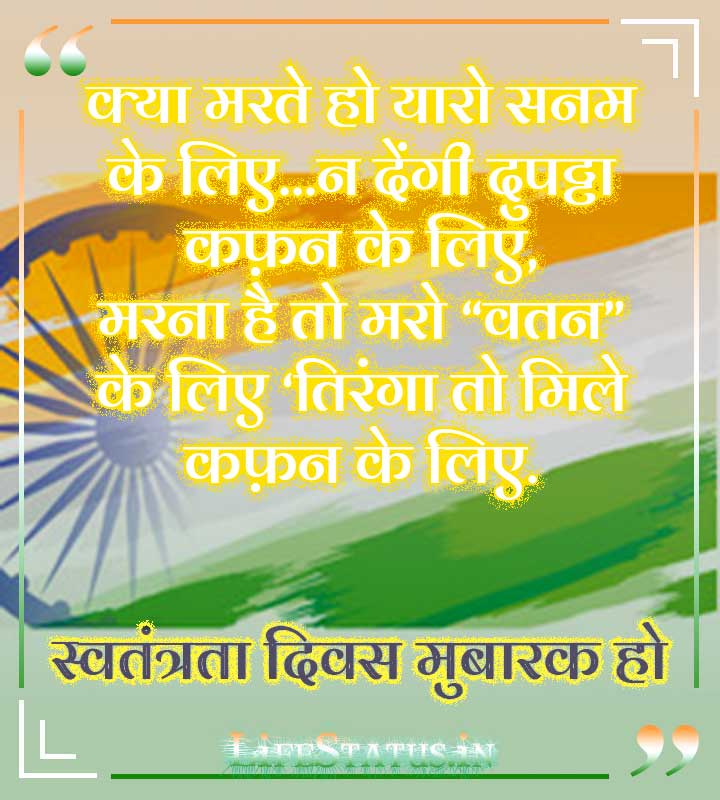 Happy Independence Day Status photo